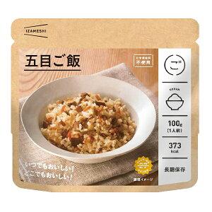 保存食品 『IZAMESHI(イザメシ) 五目ご飯』