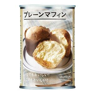 保存食品 『IZAMESHI(イザメシ) プレーンマフィン』