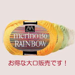 【まとめ買い・大口】マンセル毛糸 メリノレインボウ(並太) 10個入 c[手編み/毛糸/編み物]【ユザワヤ限定商品】