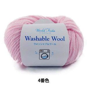 秋冬毛糸 『ウォッシャブルウール さくら 4番色』【ユザワヤ限定商品】
