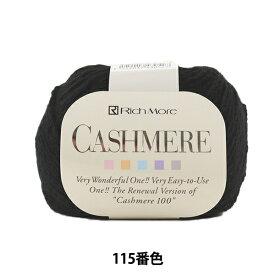 秋冬毛糸 『CASHIMERE(カシミヤ) 115(黒)番色』 RichMore リッチモア
