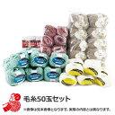 お楽しみセット『毛糸 4,980円+税』