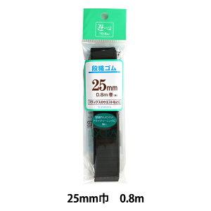 ゴム 『段織ゴム 黒 25mm巾 0.8m巻』 YUSHIN 遊心【ユザワヤ限定商品】