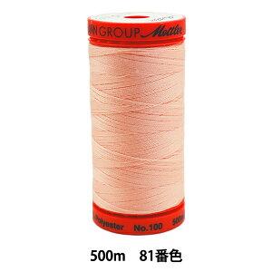 キルティング用糸 『メトロシーン ART9145 #60 約500m 81番色』