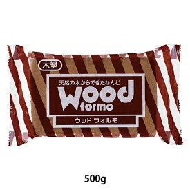 天然木粘土 ウッドフォルモ[クレイクラフト/粘土/ねんど/木の粘土]