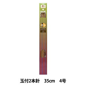 編み針 『硬質竹編針 玉付き 2本針 35cm 4号』 YUSHIN 遊心【ユザワヤ限定商品】