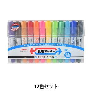 マーカーペン 『紙用マッキー 12色セット』