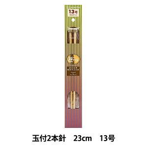 編み針 『硬質竹編針 玉付き 2本針 23cm 13号』 YUSHIN 遊心【ユザワヤ限定商品】