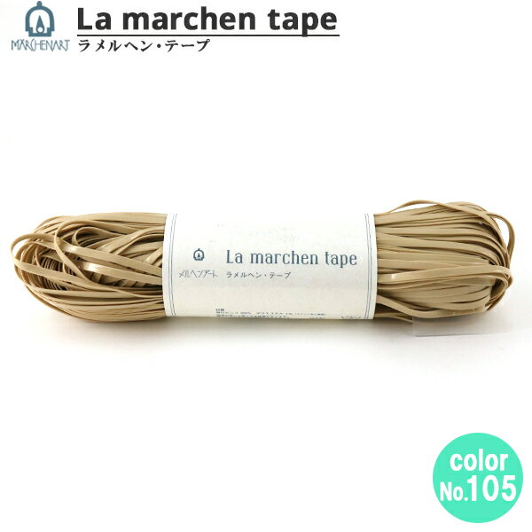 メルヘンテープ 『ラ メルヘン・テープ 3mm 50m エナメルベージュ』 メルヘン・アート