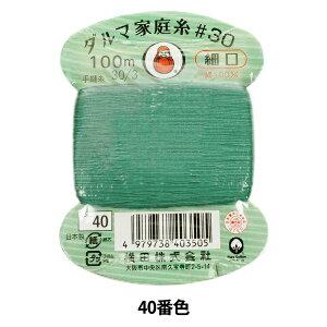 手縫い糸 『ダルマ家庭糸 #30 細口 100m 40番色』 DARUMA ダルマ 横田