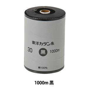 ミシン糸 『東洋カタン糸 #30 1000m 黒』