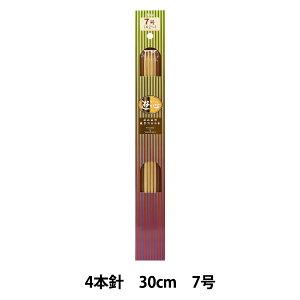 編み針 『硬質竹編針 4本針 30cm 7号』 YUSHIN 遊心【ユザワヤ限定商品】