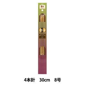 編み針 『硬質竹編針 4本針 30cm 8号』 YUSHIN 遊心【ユザワヤ限定商品】
