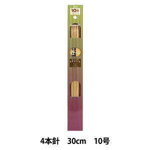編み針 『硬質竹編針 4本針 30cm 10号』 YUSHIN 遊心【ユザワヤ限定商品】