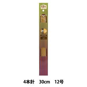 編み針 『硬質竹編針 4本針 30cm 12号』 YUSHIN 遊心【ユザワヤ限定商品】