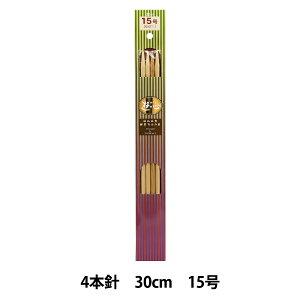 編み針 『硬質竹編針 4本針 30cm 15号』 YUSHIN 遊心【ユザワヤ限定商品】