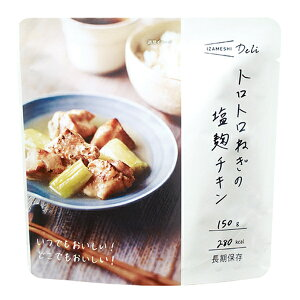 保存食品 『IZAMESHI Deli(イザメシデリ) トロトロねぎの塩麹チキン』
