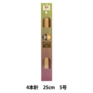 編み針 『硬質竹編針 4本針 25cm 5号』 YUSHIN 遊心【ユザワヤ限定商品】