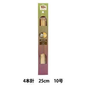 編み針 『硬質竹編針 4本針 25cm 10号』 YUSHIN 遊心【ユザワヤ限定商品】