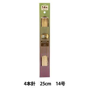 編み針 『硬質竹編針 4本針 25cm 14号』 YUSHIN 遊心【ユザワヤ限定商品】