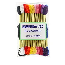 刺しゅう糸 『国産刺繍糸 #25 20本入り』
