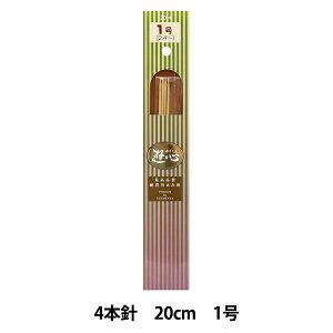編み針 『硬質竹編針 4本針 20cm 1号』 YUSHIN 遊心【ユザワヤ限定商品】