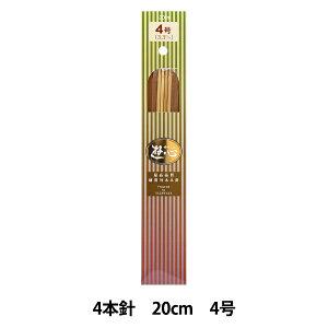 編み針 『硬質竹編針 4本針 20cm 4号』 YUSHIN 遊心【ユザワヤ限定商品】