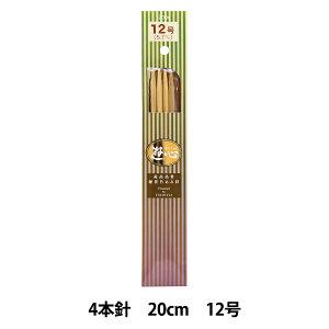 編み針 『硬質竹編針 4本針 20cm 12号』 YUSHIN 遊心【ユザワヤ限定商品】
