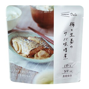 保存食品 『IZAMESHI Deli(イザメシデリ) 梅と生姜のサバ味噌煮』