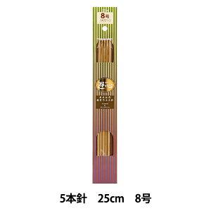編み針 『硬質竹編針 5本針 25cm 8号』 YUSHIN 遊心【ユザワヤ限定商品】