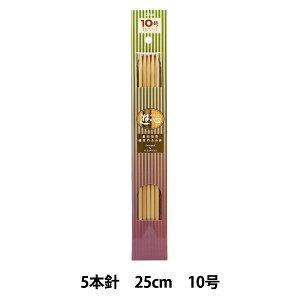 編み針 『硬質竹編針 5本針 25cm 10号』 YUSHIN 遊心【ユザワヤ限定商品】