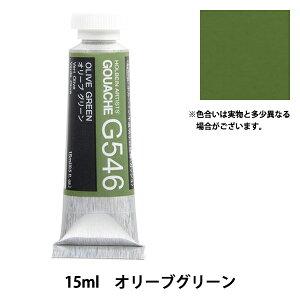 絵具 『不透明水彩絵具 ガッシュ G546 オリーブ グリーン HGC5号』 HOLBEIN ホルベイン