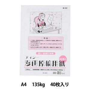 コミック画材 『アイシー 漫画原稿用紙 135kg A4』