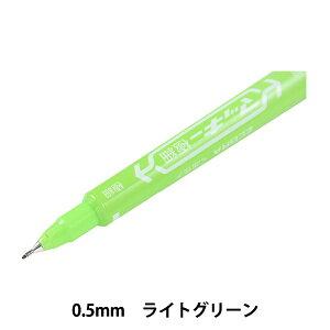 マーカーペン 『マッキー極細 ライトグリーン MO120MC-LG』