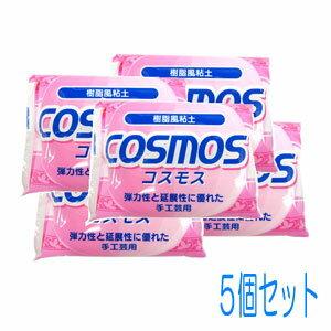 【まとめ買い・大口】【39%OFF】樹脂風粘土 コスモス 5個セット[クレイクラフト/粘土/ねんど/樹脂粘土][コスモード]