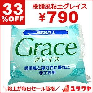 【33%OFF】○樹脂風粘土 グレイス(固形)[クレイクラフト/粘土/ねんど/樹脂粘土]
