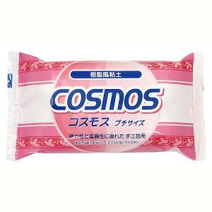 樹脂風粘土 『cosmos (コスモス) プチサイズ 125g (62.5g×2本)』 日清アソシエイツ