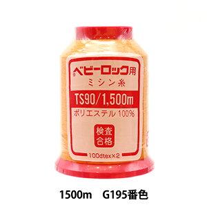 ロックミシン用ミシン糸 『ベビーロック #90 1500m G195番色』 カナガワ