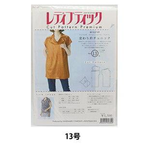 パターン 『変わり衿チュニック 13号 LB13-7』