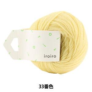 毛糸 『iroiro (いろいろ) 33番色 チーズ』 DARUMA ダルマ 横田