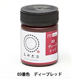 染料 『COLD DYE ALL(コールダイオール) 03ディープレッド』 染色 みやこ染め ECO染料 粉剤