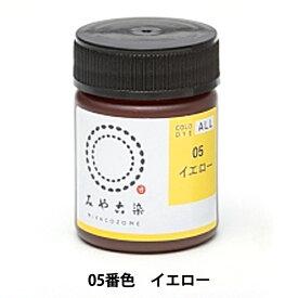 染料 『COLD DYE ALL(コールダイオール) 05イエロー』 染色 みやこ染め ECO染料 粉剤