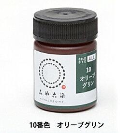 染料 『COLD DYE ALL(コールダイオール) 10オリーブグリン』 染色 みやこ染め ECO染料 粉剤