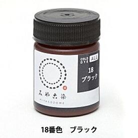 染料 『COLD DYE ALL(コールダイオール) 18ブラック』 染色 みやこ染め ECO染料 粉剤