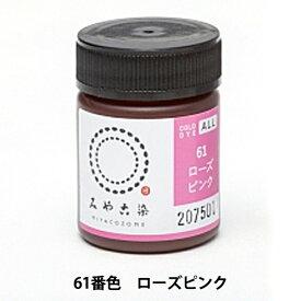染料 『COLD DYE ALL(コールダイオール) 61ローズピンク』 染色 みやこ染め ECO染料 粉剤