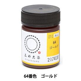 染料 『COLD DYE ALL(コールダイオール) 64ゴールド』 染色 みやこ染め ECO染料 粉剤