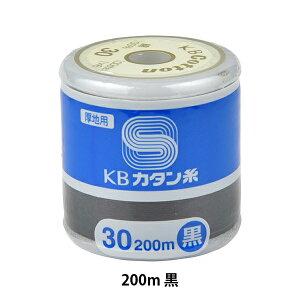 ミシン糸 『KBカタン糸 #30 200m 黒』 カナガワ