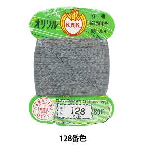 手縫い糸 『オリヅル 地縫い糸 #40 80m カード巻き 128番色』 カナガワ