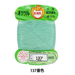 手縫い糸 『オリヅル 地縫い糸 #40 80m カード巻き 137番色』 カナガワ