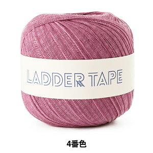 春夏毛糸 『LADDER TAPE (ラダーテープ) 4番色』 DARUMA ダルマ 横田